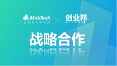 MobTech携手创业邦 助力创业者探索行业走向
