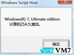 小马win10永久激活工具V10.9 最新版