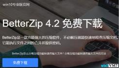 BetterZip怎么分卷压缩功能快速传输大文件? 分卷压