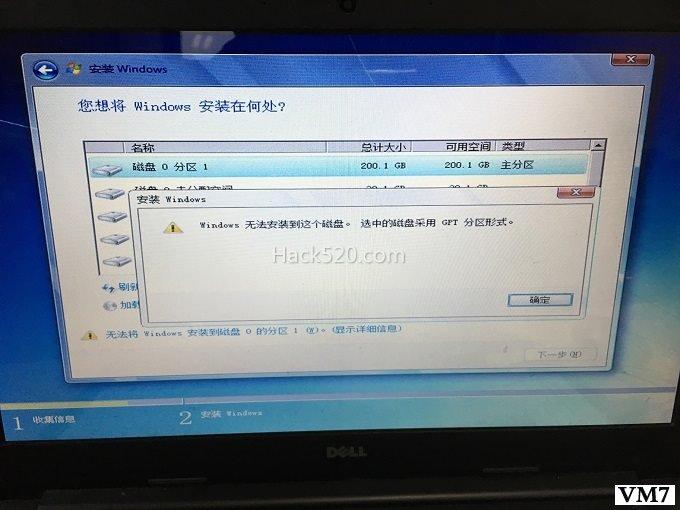 UEFI+GPT 安装 Windows 7