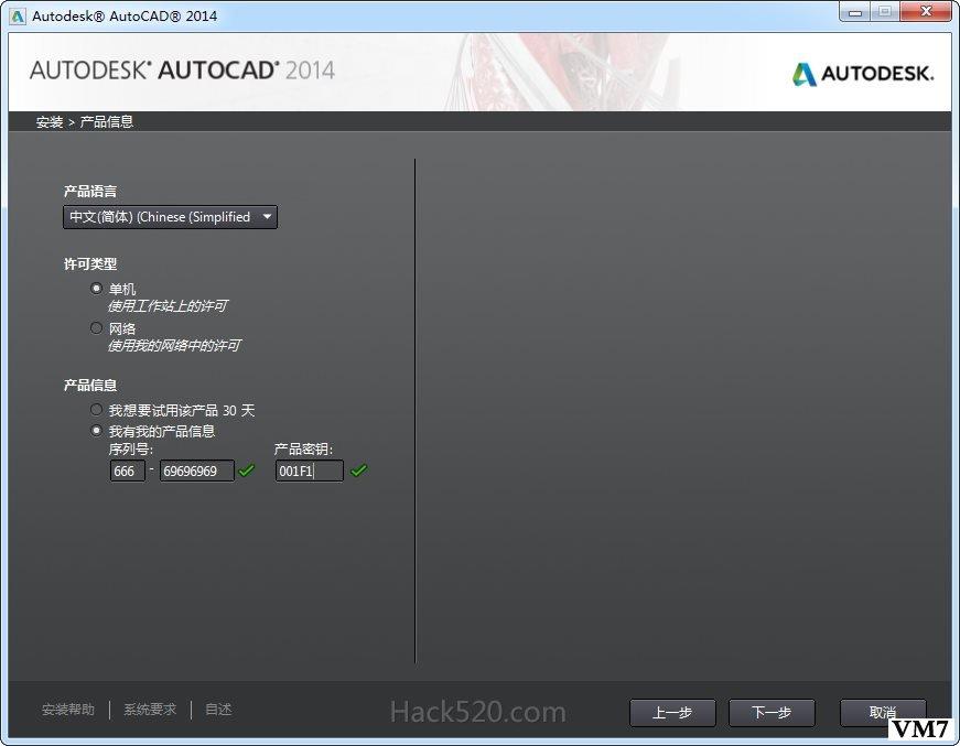 AutoCAD 注册破解