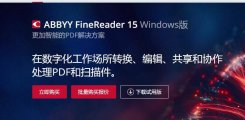 OCR文字识别软件 ABBYY FineReader v15 企业完整版