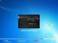 Ghost Win7 SP1 旗舰完整无内置软件广告纯净版 2020. 01