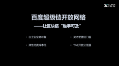 """百度正式推出区块链服务""""开放网络"""""""