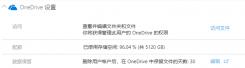 微软OneDrive网盘免费扩容到25T存储空间