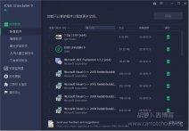 卸载工具 IObit Uninstaller v9.3.0.10 中文