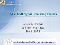 国立台湾大学机器人实验室PPT