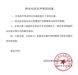 神舟回应京东声明:无违反任何条款 京东确实欠钱