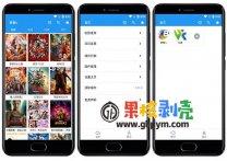 Android XMFast6.1.1 (如梭)XM影视大全开发版,视频永久免费