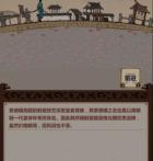 模拟江湖进入黑市赚钱方法一览