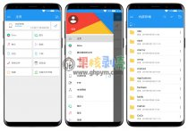 Android File Commander(文件指挥官)v6.3 开心版