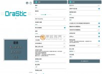 Android DraStic(NDS模拟器)r2.5.2.1a 内购版+金手指