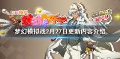梦幻模拟战手游2月27更新内容一览