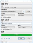USB启动盘制作工具 Rufus v3.9 中文绿色版