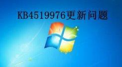 KB4519976安装失败_KB4519976更新报错解决教程