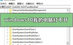 windows10我的电脑打不开在哪里打开_win10我的电脑打开方式