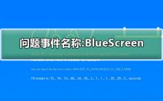 问题事件名称:BlueScreen是什么意思_问题事件名称:BlueScreen的详细