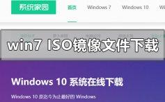 windows7原版系统iso镜像文件下载地址安装步骤教程