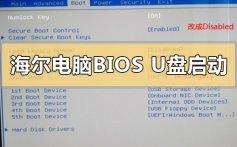 海尔台式电脑进入bios设置U盘启动的方法步骤教程