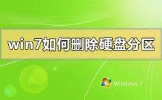 win7如何删除硬盘分区_win7删除硬盘分区的方法