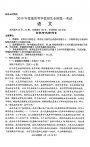2019年山东高考语文试题(word版)