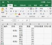 Excel求和计数有什么好方法 Excel求和计数小技巧详情介绍