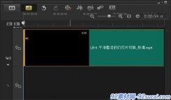 会声会影教程-精确标记截取视频片段
