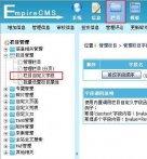 帝国cms后台栏目自定义字段功能详解及使用方法