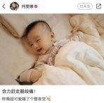 何雯娜晒宝宝正面照 躺在柔软的男  婴儿被中|何雯娜|宝宝