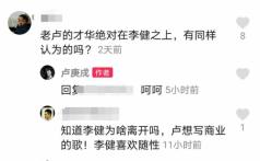 卢庚戌回应水木年华组合换人 在个人社交平台发┲  布了一段自己的歌曲|卢庚