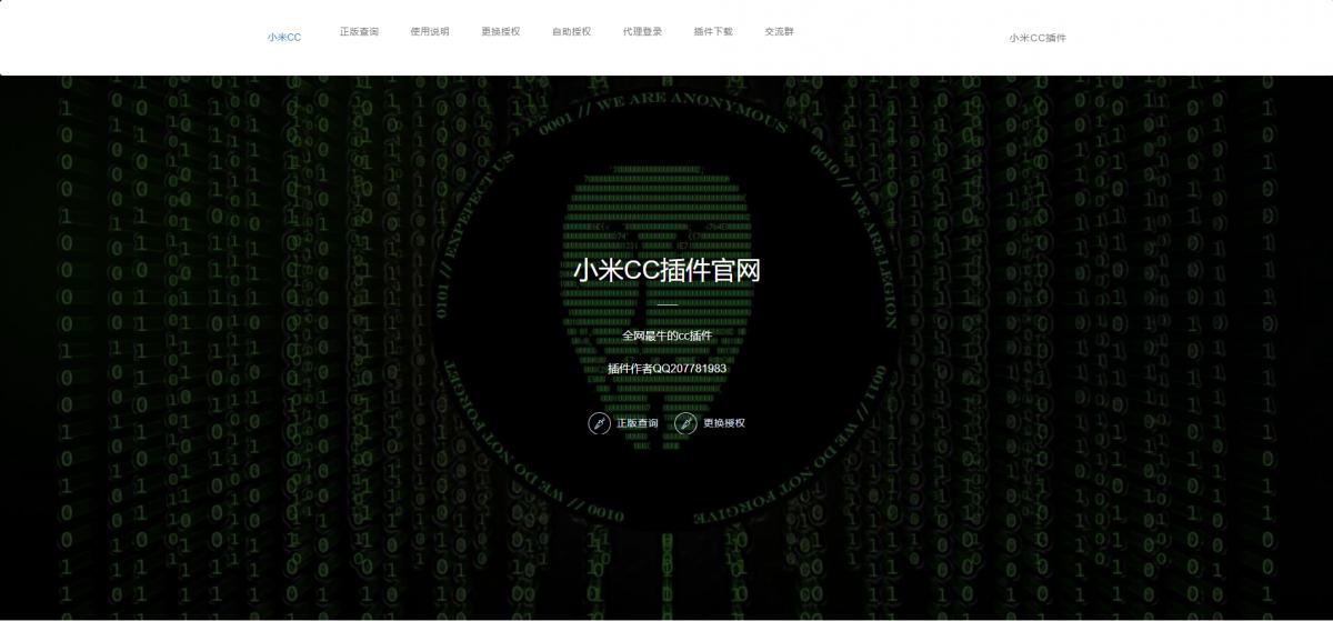 小米CC机器人全新UI授权站PHP源码