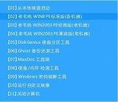 联想电脑用老毛桃u盘启动盘安装win7系统