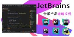 JetBrains 开发工具全系列产品通用激活文件 v3.1 激活IDE