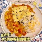 神仙牛奶咖喱饭