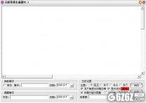 日历背景生成器下载_日历背景生成器 V2.1 绿色版