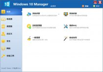 Win10优化软件 Windows 10 Manager v3.2.5 中文免费版