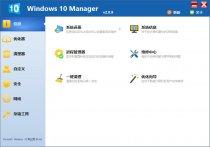 Win10优化软件 Windows 10 Manager v3.2.5 中文免费版
