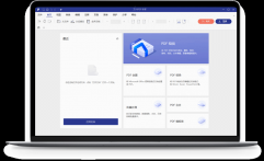万兴PDF专家 for Mac PDF阅读编辑器 v7.6.中文免费版