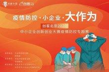 """以技术战疫 融云入围""""创客北京2020""""疫情防控专题赛50强"""