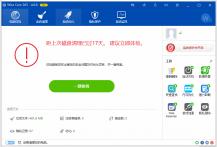 优化清理软件 Wise Care 365 Pro v5.5中文免费版