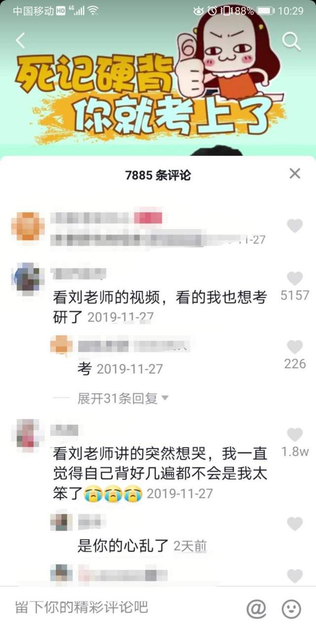 抖音最火英语老师刘晓艳:你总得拼命努力一次,全力以赴后再信命