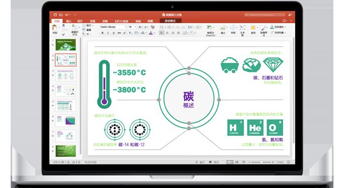 一台显示有 PowerPoint for Mac 演示文稿的 MacBook。
