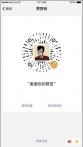 iOS版微信最新版本6.5.19更新一览 生成赞赏码接受打赏