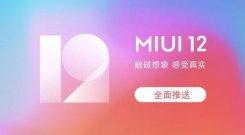 MIUI12开发版怎么手动切换为稳定版