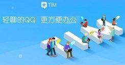 腾讯TIM PC 版 3.0重大更新:支持微信登录视觉全新升级