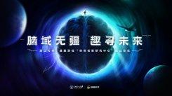 """构筑脑科学科研高地 浙江大学与盛趣游戏将共建""""传奇创新研究中心"""""""