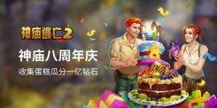 《神庙逃亡2》8周年庆典开启,8大精彩内容齐上线!