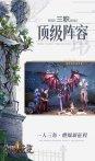 重归大陆《荣耀大天使》首部精美CG宣传片欣赏