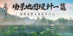 《庆余年》手游场景地图一览 深度还原大美余年江山