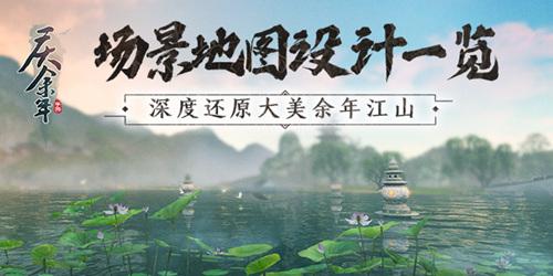 庆余年,场景地图,余年江山